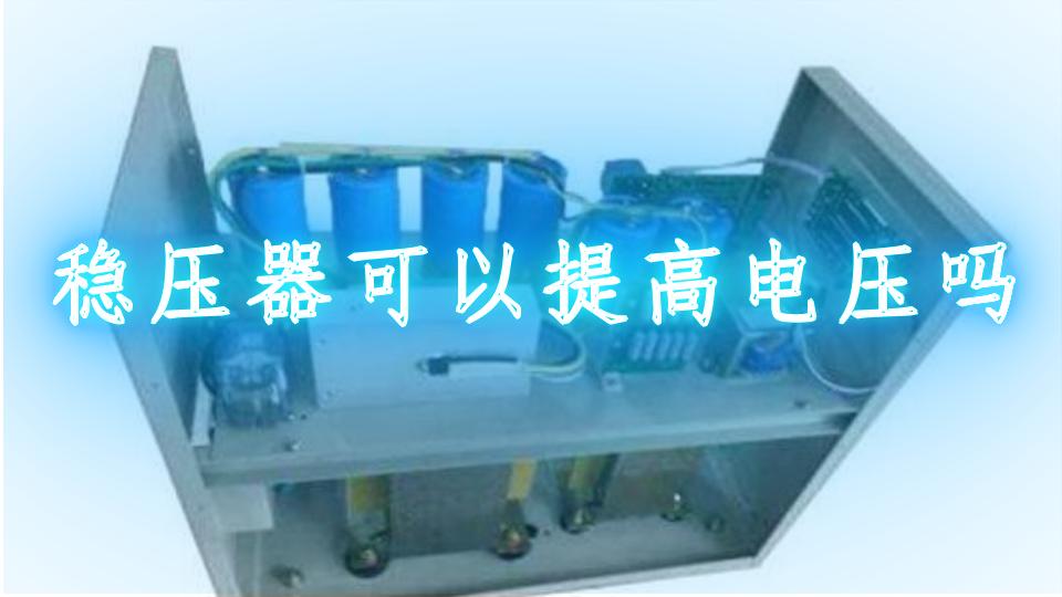 稳压器可以提高电压吗