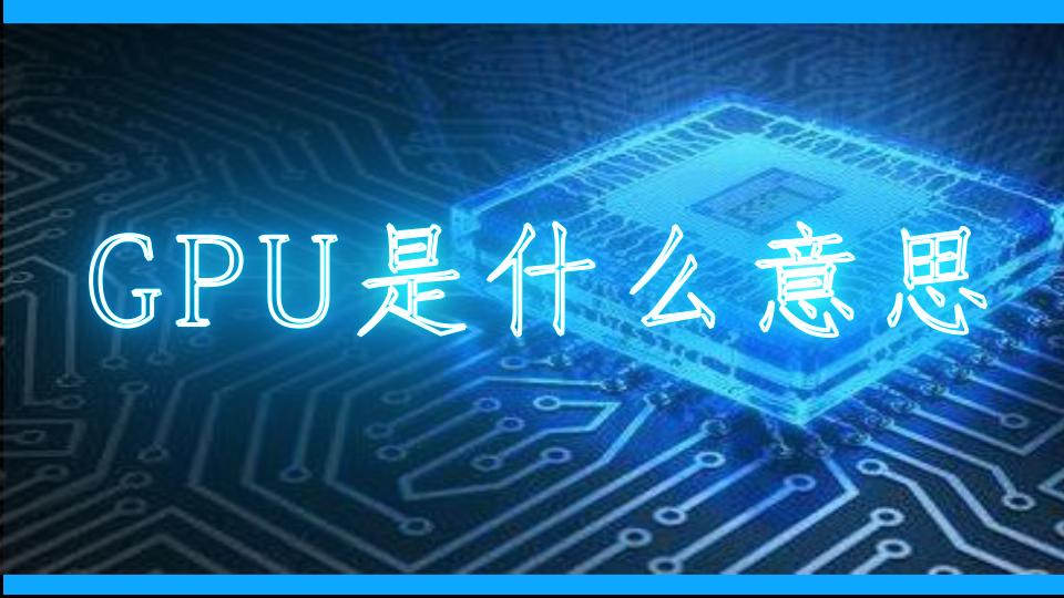 GPU是什么意思