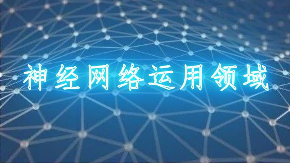 神经网络运用领域