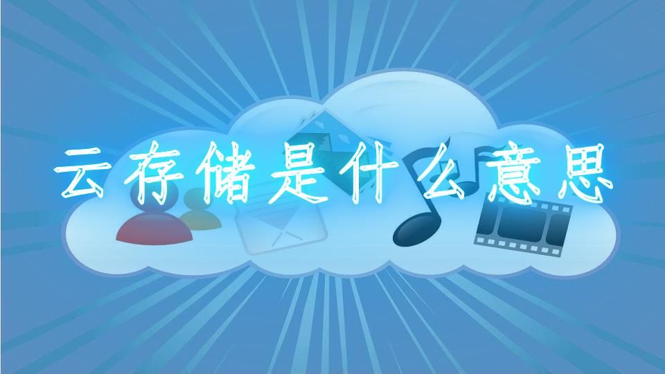 云存储是什么意思