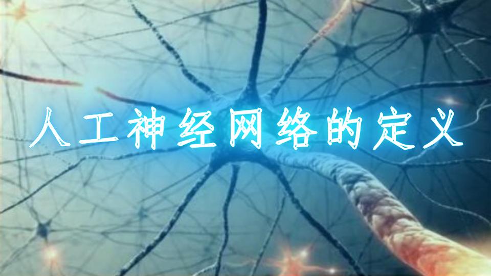 人工神经网络的定义
