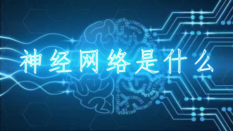 神经网络是什么