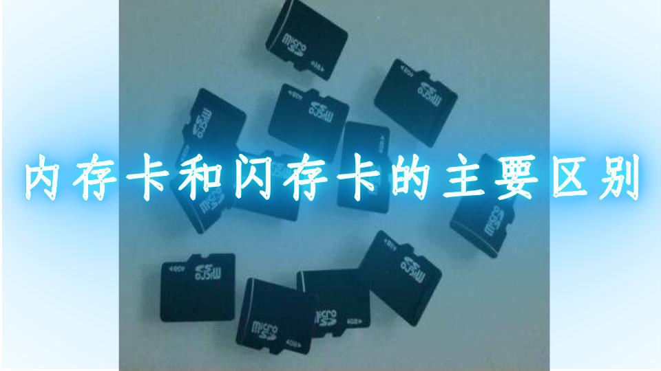 内存卡和闪存卡的主要区别