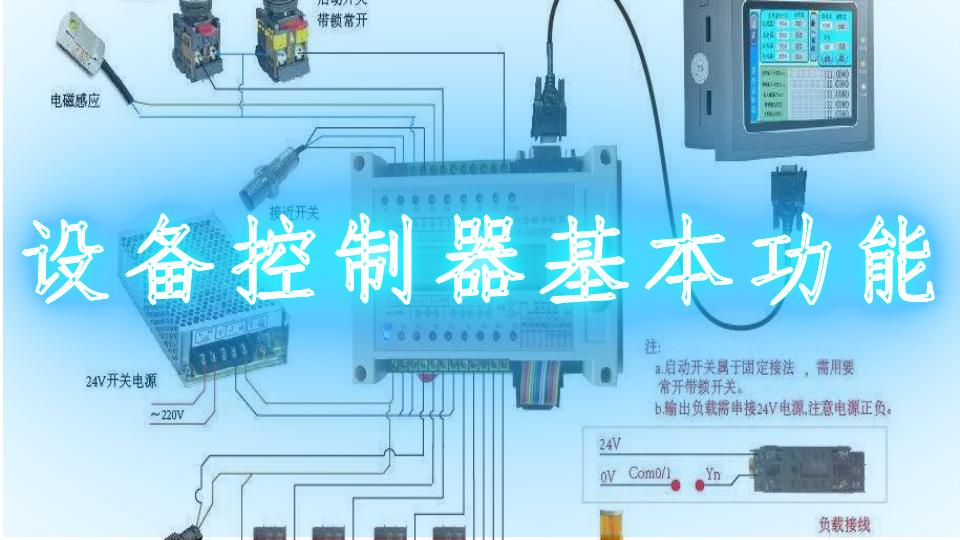 设备控制器基本功能