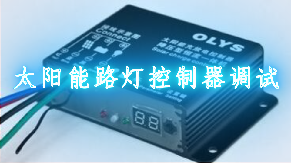 太阳能路灯控制器调试