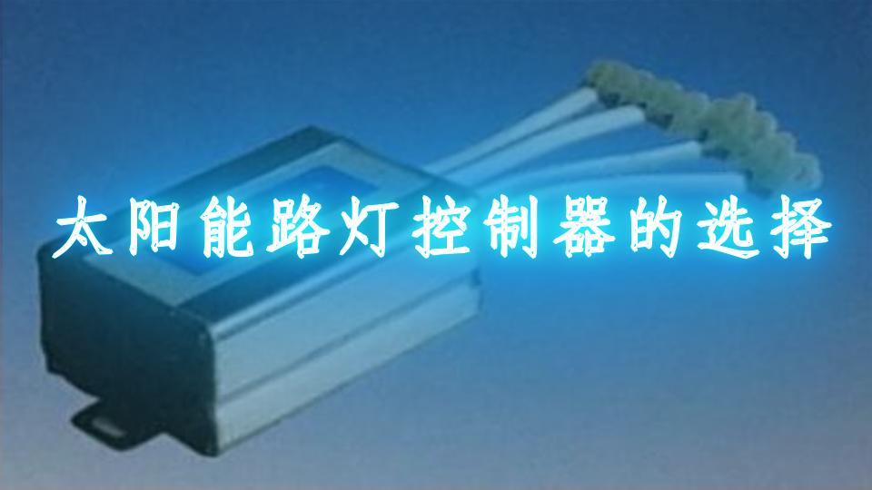 太阳能路灯控制器的选择