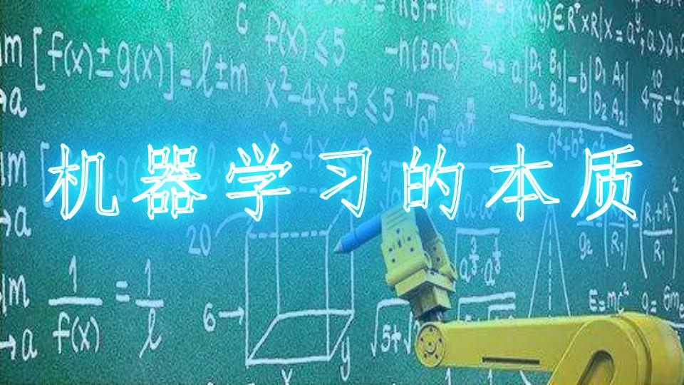 机器学习的本质