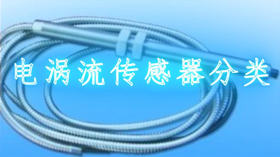 电涡流传感器分类
