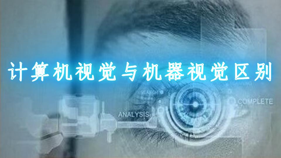 计算机视觉与机器视觉区别
