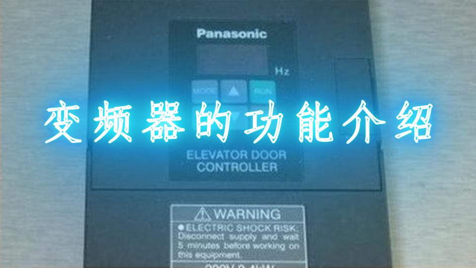 变频器的功能介绍