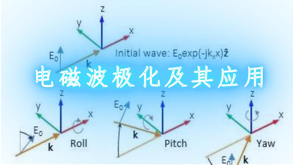 电磁波极化及其应用