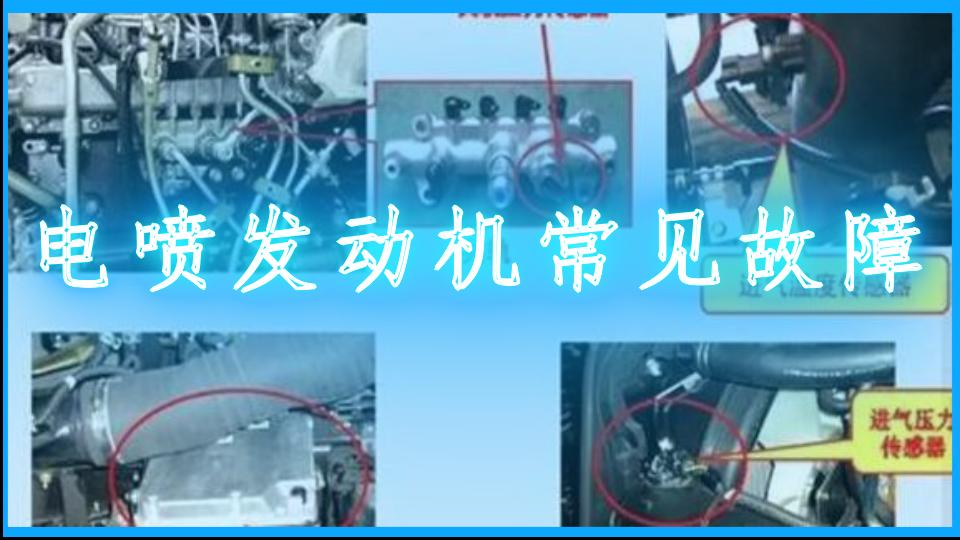 电喷发动机常见故障