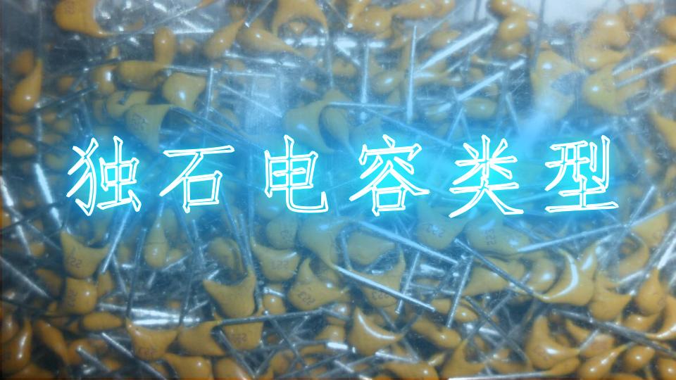 独石电容类型