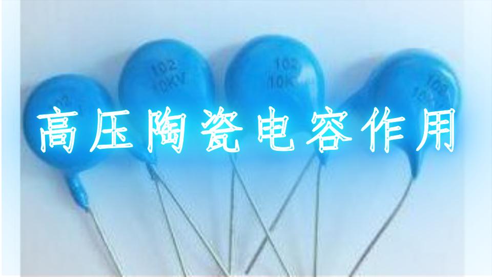 高压陶瓷电容作用