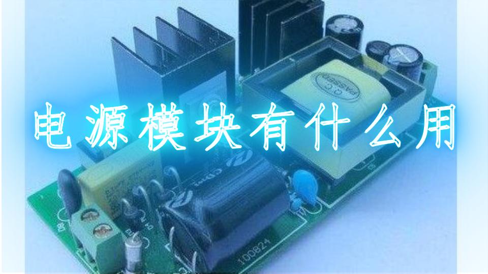 电源模块有什么用