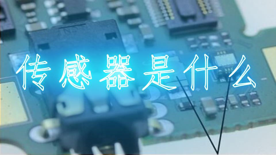 传感器是什么