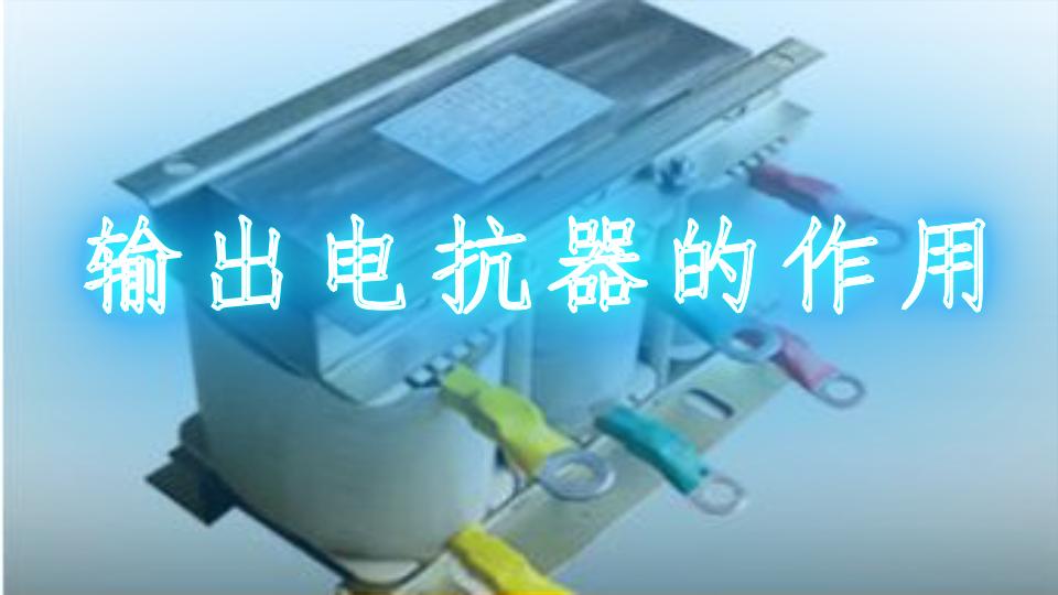 输出电抗器的作用