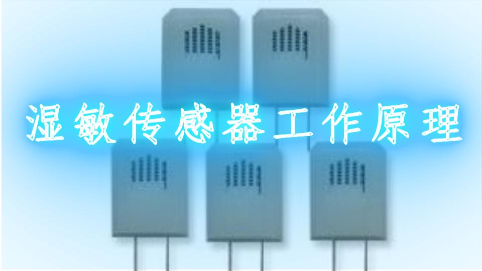 湿敏传感器工作原理