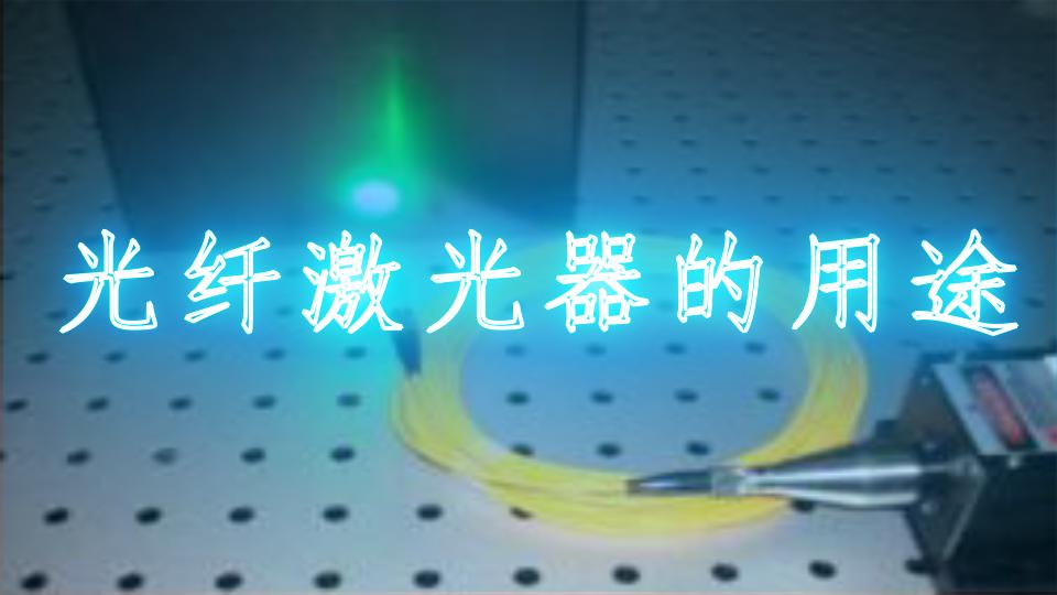 光纤激光器的用途