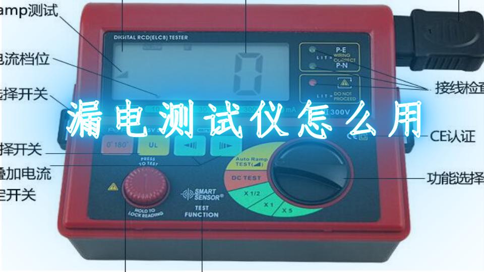漏电测试仪怎么用