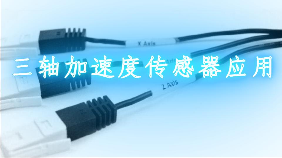三轴加速度传感器应用