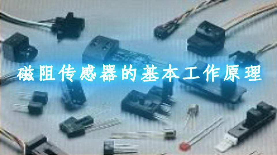 磁阻传感器的基本工作原理