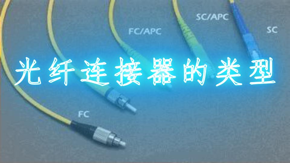 光纤连接器的类型