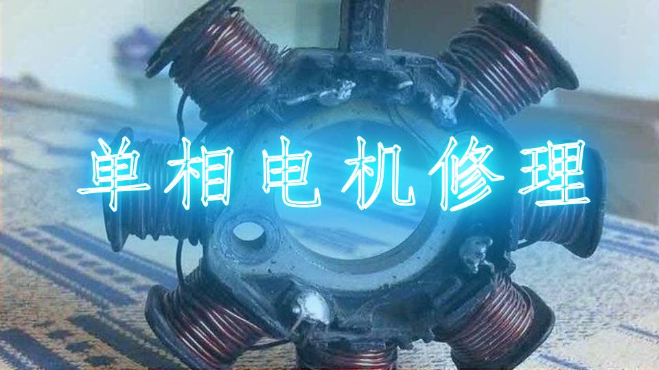 单相电机修理