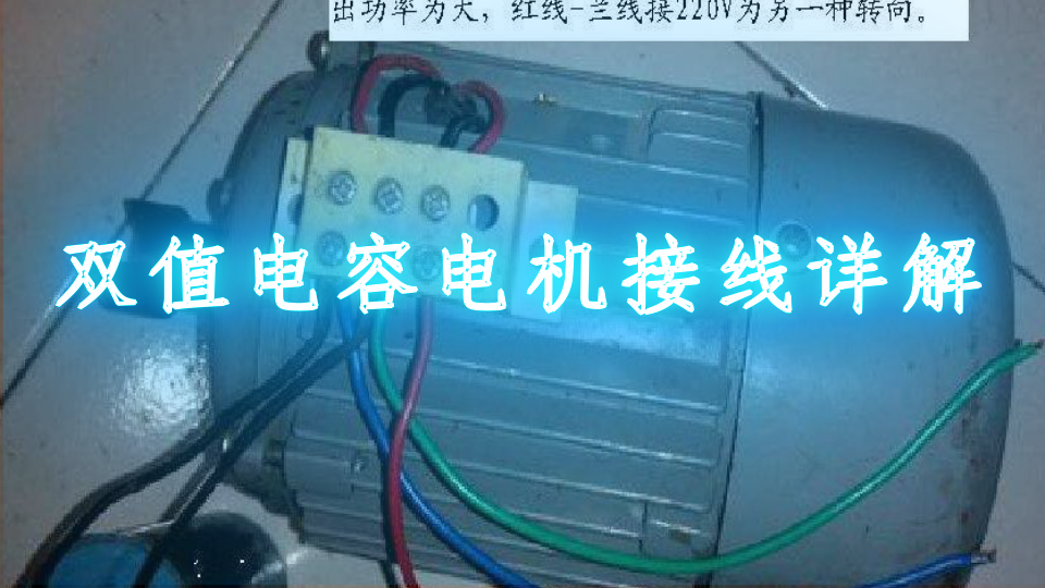 双值电容电机接线详解