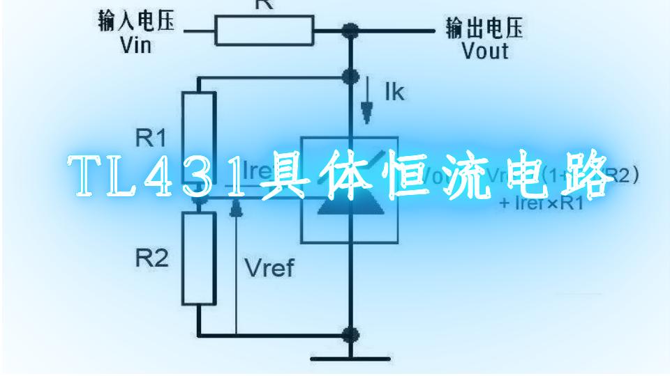 TL431具体恒流电路