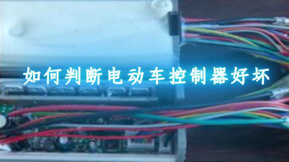 如何判断电动车控制器好坏