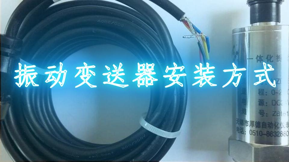 振动变送器安装方式