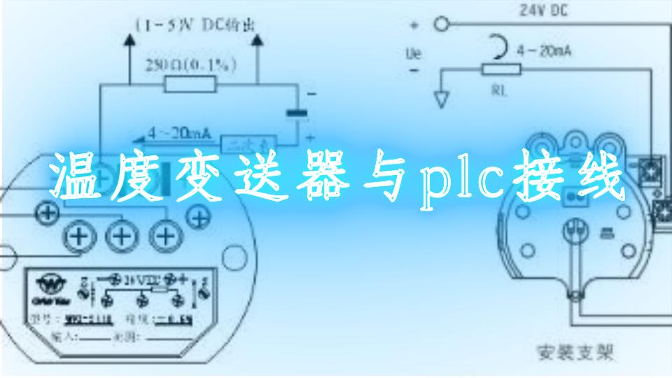温度变送器与plc接线