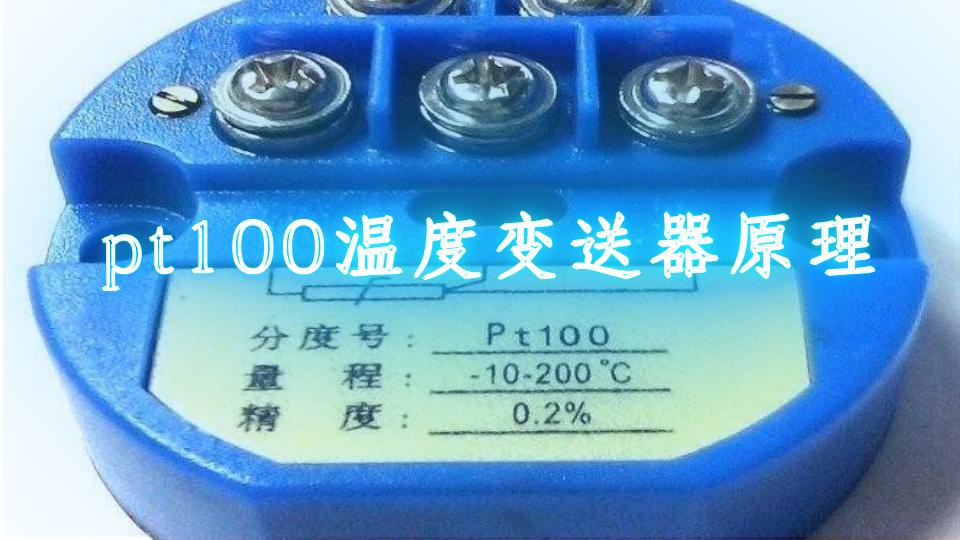 pt100温度变送器原理