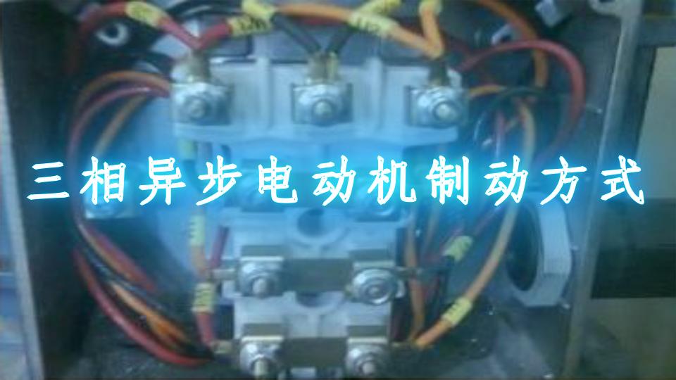 三相异步电动机制动方式
