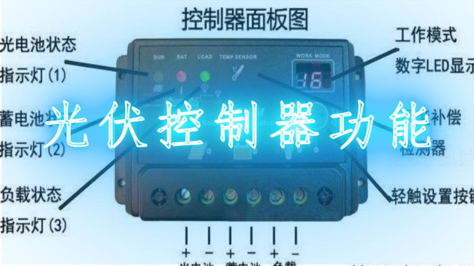 光伏控制器功能