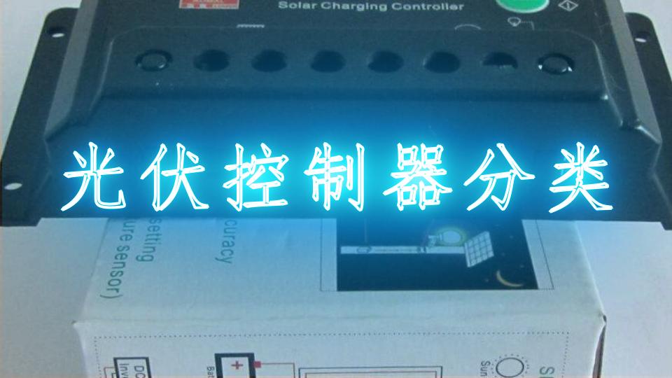 光伏控制器分类