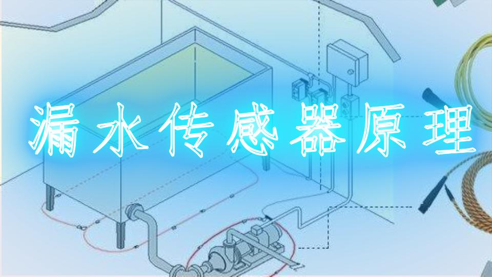 漏水传感器原理