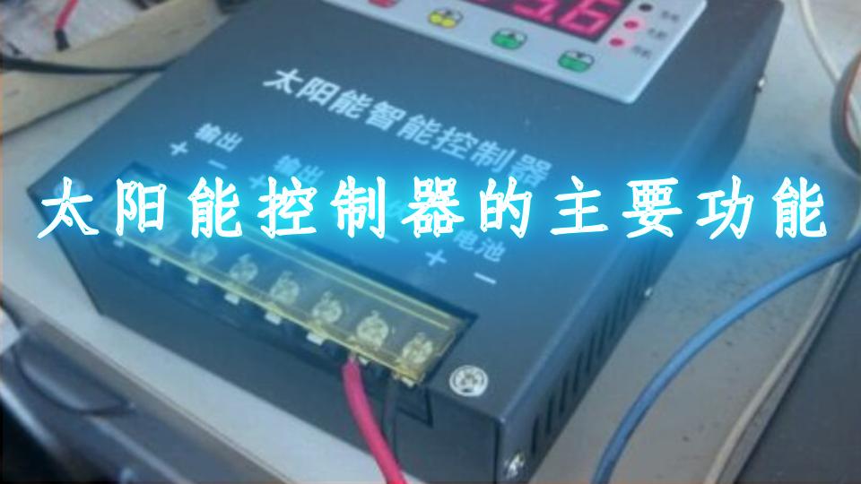 太阳能控制器的主要功能