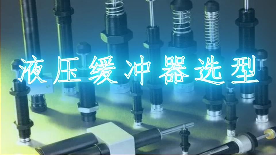 液压缓冲器选型