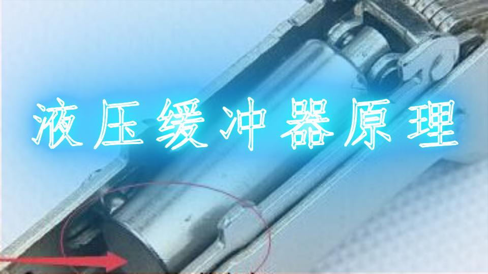 液压缓冲器原理