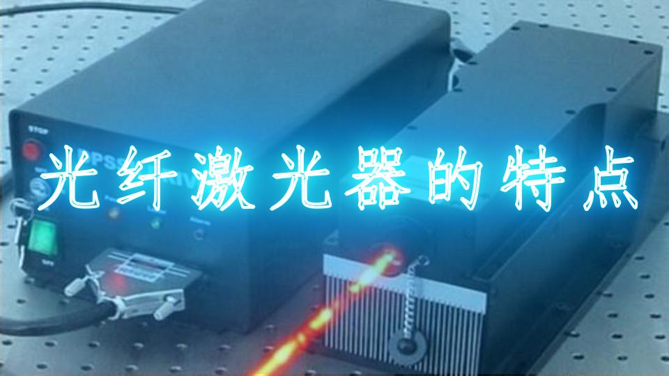 光纤激光器的特点