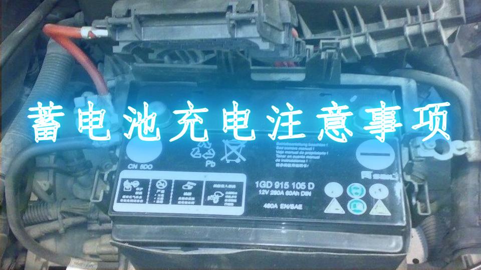蓄电池充电注意事项