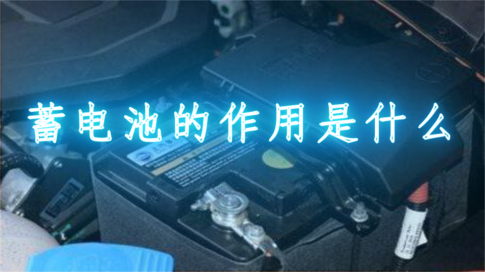 蓄电池的作用是什么