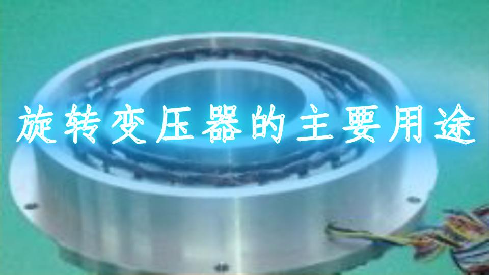 旋转变压器的主要用途