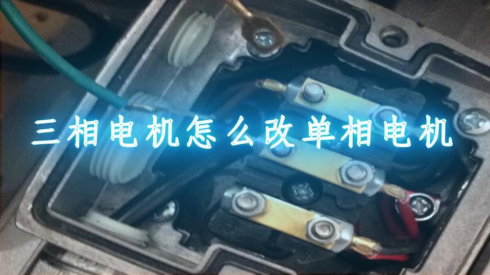 三相電機怎么改單相電機