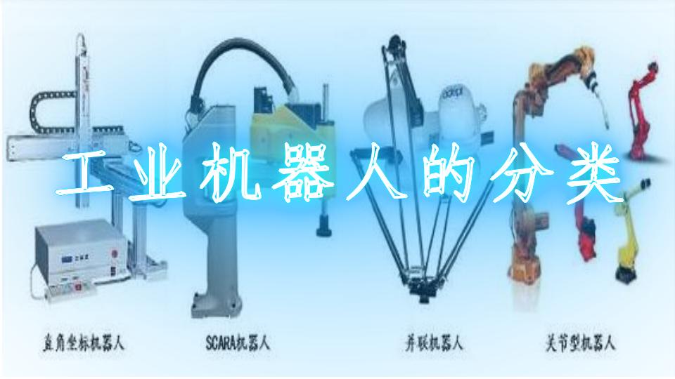 工业机器人的分类