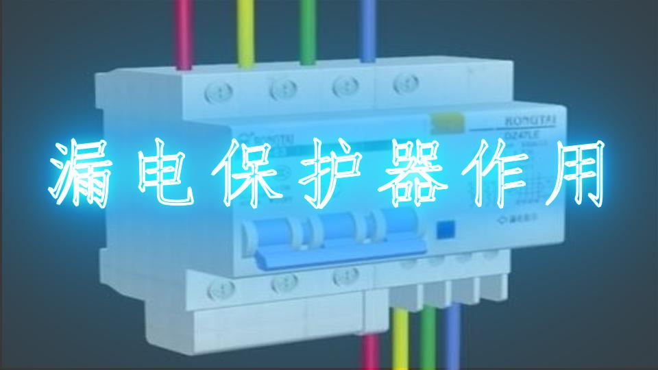 漏电保护器作用
