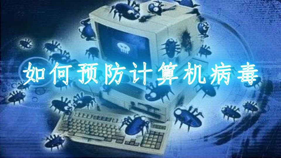 如何预防计算机病毒