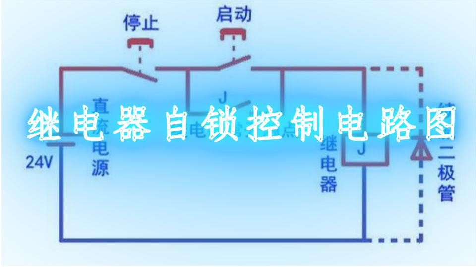 继电器自锁控制电路图